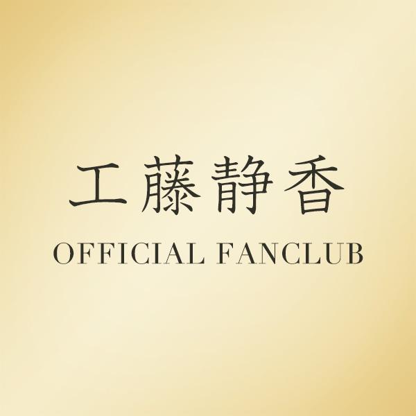 ブログ 工藤 静香 オフィシャル